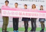 日本一周プロジェクト『みんなのMAEMUKI駅伝2013』ゴールイベントに出席した(左から)山本舞衣子、東ちづる、間寛平、中山雅史、都啓一、久宝留理子 (C)ORICON NewS inc.
