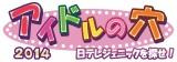『日テレジェニック2014』プロジェクト始動(C)「アイドルの穴2014」製作委員会
