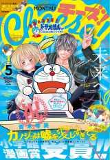 漫画誌『Cheese!』(24日発売)では「カノ嘘」×「ドラえもん」!
