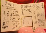 タッキー&翼ら…ジャーニーズメンバーから黒柳に宛てられた色紙 (C)ORICON NewS inc.