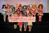 『映画プリキュアオールスターズ NewStage3 永遠のともだち』にプリキュアと声優陣が大集合(写真提供:東映)