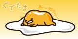 新キャラクター「ぐでたま」のショートアニメがTBSの朝の新番組『あさチャン!』に登場(C)'13、'14 SANRIOサンリオ/電通・ギャザリング・TBS