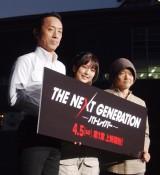 4月5日に第一章が公開となる映画『THE NEXT GENERATION−パトレイバー−』の実物大イングラムのデッキアップ披露イベントに参加した(左から)筧 利夫、真野恵里菜、押井 守監督 (C)