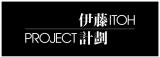 故・伊藤計劃さんの「Project Itoh」始動。『虐殺器官』『ハーモニー』2015年劇場アニメ化決定