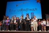 5日間に渡って開催された『第6回沖縄国際映画祭』クロージングセレモニーの様子 (C)ORICON NewS inc.