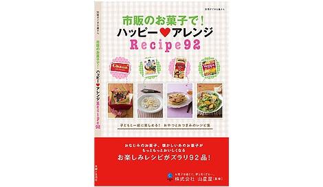 『市販のお菓子で!ハッピーアレンジ Recipe92』(主婦と生活社) 税抜1000円