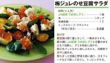 『市販のお菓子で!ハッピーアレンジ Recipe92』(主婦と生活社) 梅ジュレのせ豆腐サラダ レシピ紹介