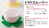 『市販のお菓子で!ハッピーアレンジ Recipe92』(主婦と生活社) トマトスムージー レシピ紹介