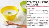 『市販のお菓子で!ハッピーアレンジ Recipe92』(主婦と生活社) ケフィアマシュマロのババロア風 レシピ紹介