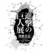 『進撃の巨人展』が上野の森美術館で開催 (C)諫山創・講談社/「進撃の巨人展」製作委員会
