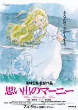 脚本・監督は『借りぐらしのアリエッティ』の米林宏昌氏。スタジオジブリ最新作『思い出のマーニー』は7月19日公開(C)2014 GNDHDDTK