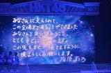 指原莉乃からのメッセージ (C)ORICON NewS inc.