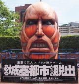 横浜スタジアムに出現した高さ4メートルの超大型巨人のバルーン (C)ORICON NewS inc.
