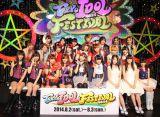 TOKYO IDOL FESTIVAL 2014の発表会見に出席した13組のアイドルたち(C)De-View