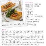 タキイ種苗が提案するトマト料理「桃太郎トマトのプロヴァンス風タルト」レシピ