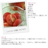 タキイ種苗が提案するトマト料理「ミニトマト『千果』のピクルス」レシピ