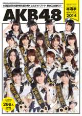 『AKB48総選挙公式ガイドブック2014』表紙センターは山本彩(最前列中央)