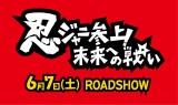 映画『忍ジャニ参上!未来への戦い』タイトルロゴ