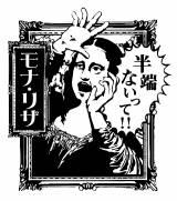 モナ・リザ…便乗感半端ないって!!