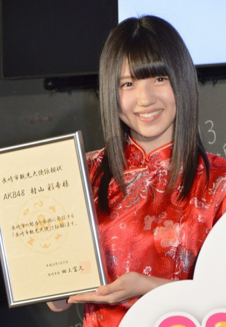 観光バラエティー番組『AKB観光大使』の会見に出席したAKB48チーム4の村山彩希 (C)ORICON NewS inc.