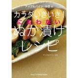 『アップルパイン・みほのカラダいきいき! におわないぬか漬けレシピ』(スペースシャワーネットワーク) 税抜1200円