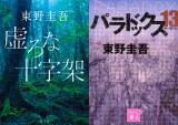 5年7ヶ月ぶりに2部門制覇を達成した東野圭吾氏の『虚ろな十字架』(左)と『パラドックス13』(右)
