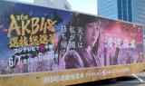 """お披露目された渡辺麻友のトラック=『AKB48 選抜総選挙 生放送SP』特別企画""""戦国アドトラック出陣式"""" (C)ORICON NewS inc."""