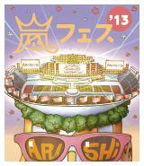 嵐の初ブルーレイ作品『ARASHI アラフェス'13 NATIONAL STADIUM 2013』