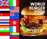 """世界18都市の各都市でしか食べられない""""ご当地限定ハンバーガー""""を提供するハードロックカフェの「ワールドバーガーツアー」"""