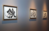 TAKAHIROの初個展『始−絵具バカ日誌−』館内の様子 (C)ORICON NewS inc.