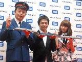 鉄道玩具『プラレール アドバンス』の新システム発表会に出席した(左から)中川家の礼二、剛、AKB48・小笠原茉由 (C)ORICON NewS inc.