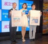 巨大新聞『GIANT PAPER 大きな風立ちぬ』出版記念イベントに出席した(左から)幅允孝氏、加藤夏希、市川真人氏 (C)ORICON NewS inc.