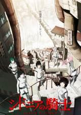 アニメ『シドニアの騎士』第2弾キービジュアル (C)弐瓶勉・講談社/東亜重工動画制作局