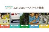 三井ダイレクト損保が新たに設立した寄付制度『ムジコロジー・スマイル基金』寄付先はNPO5団体