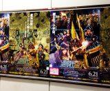 映画『聖闘士星矢 LEGEND of SANCTUARY』の左が黄金ポスター、右が通常ポスター