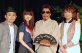 いきものがかりのラジオレギュラー番組にゲストとして登場した鈴木雅之(右から2番目) (C)ORICON NewS inc.