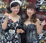 お笑いコンビを結成した(左から)林寛子、大場久美子 (C)ORICON NewS inc.