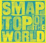 SMAPが新曲「Top Of The World」のMVを公開(画像はロゴ※ジャケットではありません)