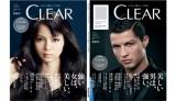 新ヘアケアプランド『クリア』のライフスタイル誌『CLEAR MAGAZINE』(ROCKET BOOKS)創刊