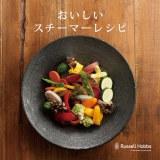 ラッセルホブスの『ミニスチーマー7910JP』は、本格料理が楽しめるレシピ付き