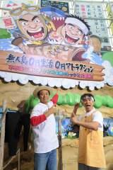 東京・六本木ヒルズで開催中の『テレ朝夏祭り』で公開中の『0円アトラクション』によゐこが挑戦(C)テレビ朝日