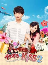 未来穂香と古川雄輝が主演する『イタズラなKiss2〜Love in OKINAWA』