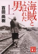 『文庫 海賊と呼ばれた男(上)』/百田尚樹/講談社