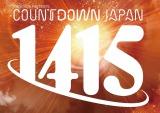 過去最大規模で行われる『COUNTDOWN JAPAN 14/15』