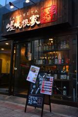東京・西新宿五丁目駅から徒歩1分の場所にある串揚げ屋『嵯峨根家』