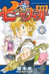 漫画家・鈴木央氏の人気ファンタジー『七つの大罪』がアニメ化