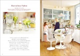 『パリのおいしいキッチン』(主婦の友社) 統一感のある白いキッチン