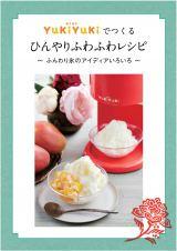 ふんわり氷が家庭で作れる『YukiYuki(ゆきゆき)』(希望小売価格税抜3500円) スペシャルレシピブック