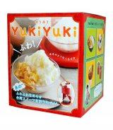 ふんわり氷が家庭で作れる『YukiYuki(ゆきゆき)』(希望小売価格税抜3500円) パッケージ