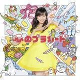 AKB48の37thシングル「心のプラカード」初回盤Type-Dは総選挙1位の渡辺麻友が単独!
